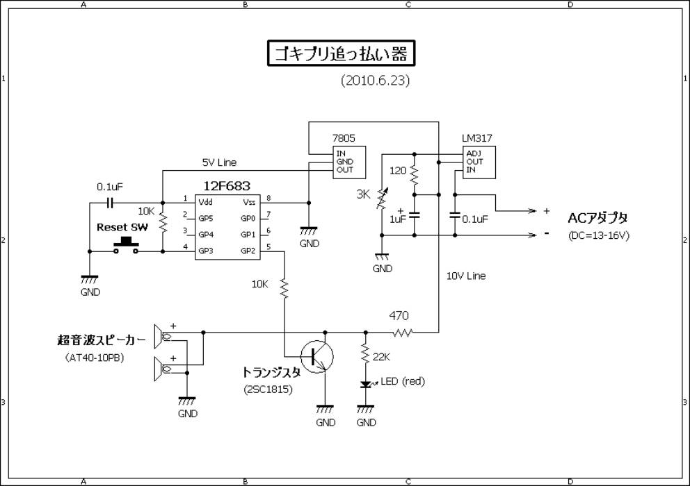 電子工作44 – 超音波センサを使ったゴキブリ超短距離送受信の ...